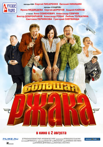 Poster of Bolshaya Rzhaka!