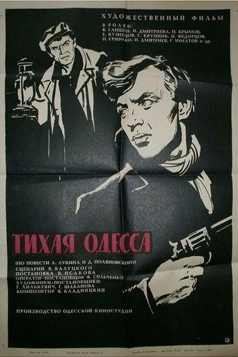 Poster of Тихая Одесса