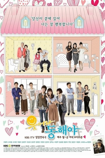 Poster of Smile Dong Hae