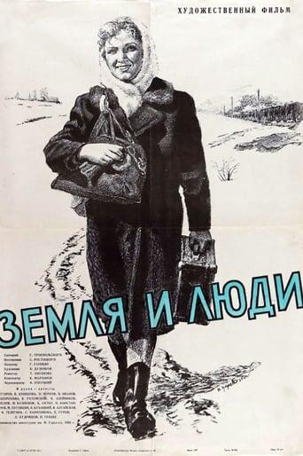 Poster of Земля и люди