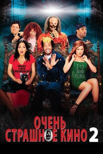 Poster of Очень страшное кино 2