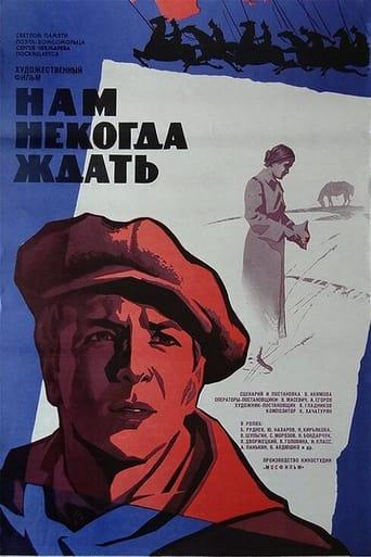 Poster of Нам некогда ждать