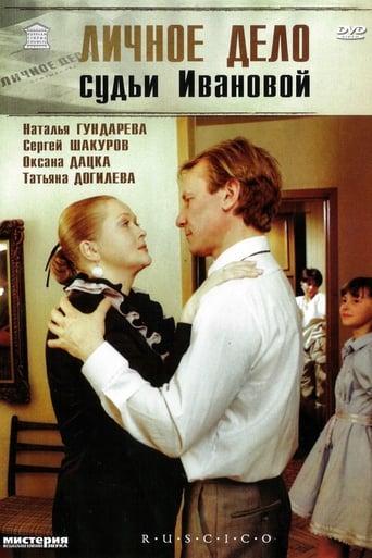 Poster of Personal Case of Judge Ivanova