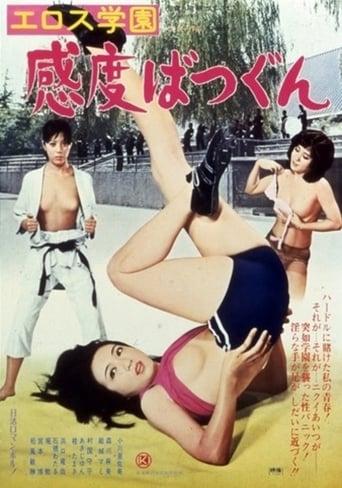 Poster of Erotic Campus: Rape Reception