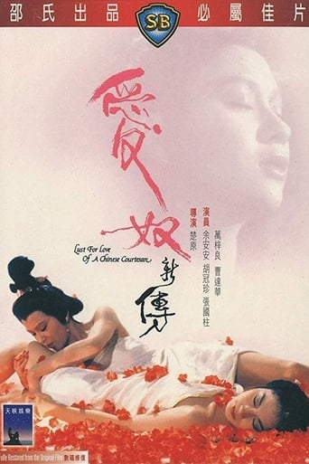 Poster of Lust for Love of a Chinese Courtesan