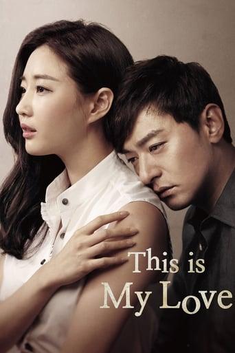 Poster of 사랑하는 은동아