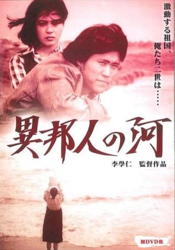 Poster of The River of the Stranger