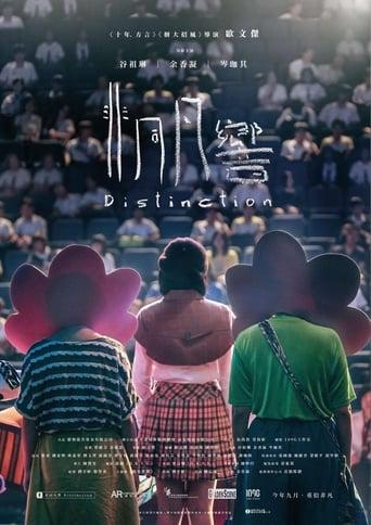 Poster of Distinction