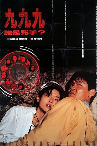 Poster of 999誰是兇手