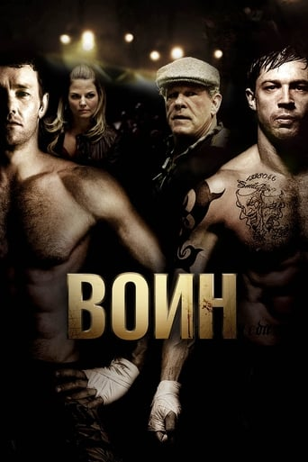 Poster of Воин