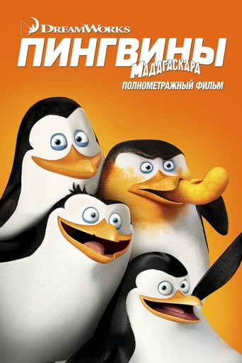 Poster of Пингвины Мадагаскара