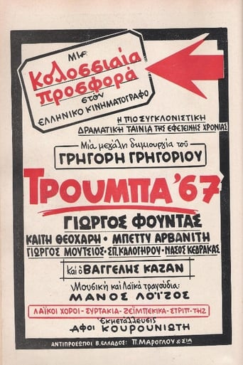 Poster of Trouba '67