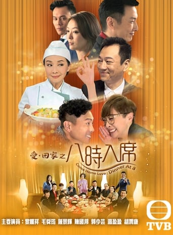 Poster of Come Home Love: Dinner at 8