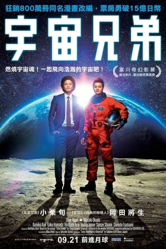 Poster of Space Brothers