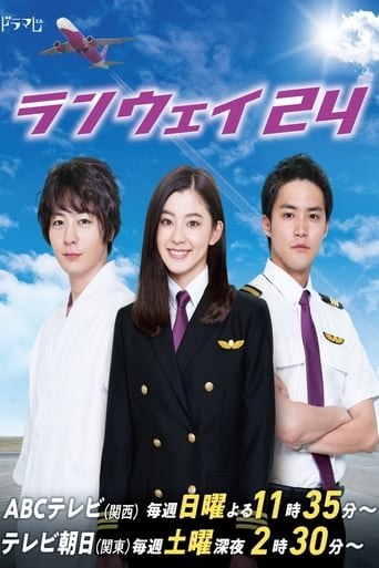 Poster of ランウェイ 24