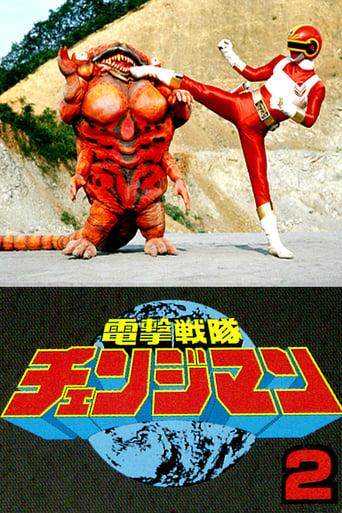 Poster of Dengeki Sentai Changeman: Shuttle Base! The Critical Moment!