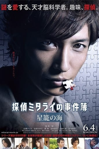 Poster of Detective Mitarai's Casebook: The Clockwork Current
