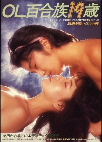 Poster of Yurizoku 3