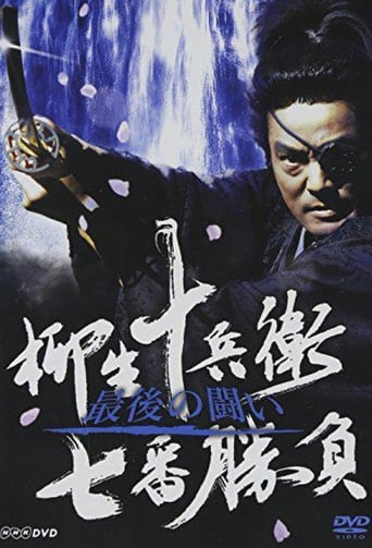 Legendary Swordfights of Yagyu Jubei