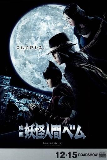 Poster of Humanoid Monster, Bem