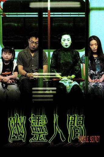 Poster of 幽靈人間