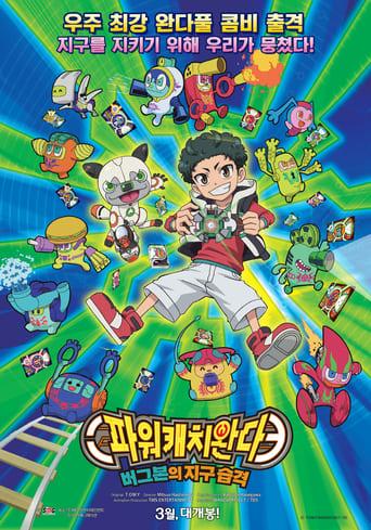 Poster of Kamiwaza Wanda