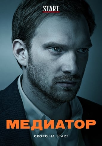 Poster of Медиатор
