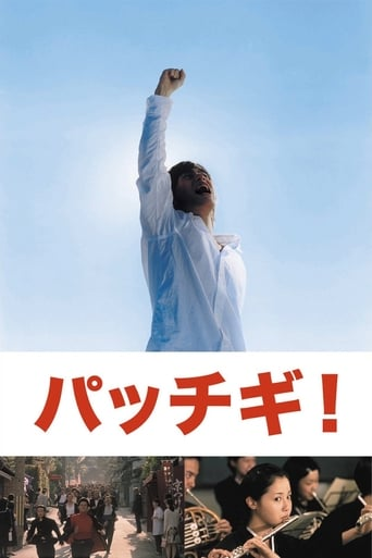 Poster of パッチギ!