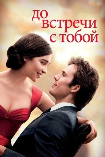 Poster of До встречи с тобой