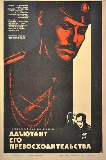 Poster of Adyutant ego prevoskhoditelstva