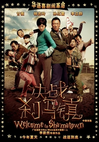Poster of Welcome to Shama Town