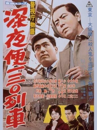 Poster of 警視庁物語 深夜便130列車