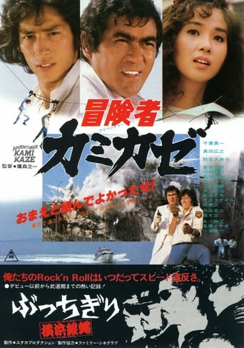 Adventurer Kamikaze poster