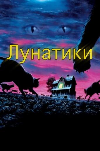 Poster of Лунатики