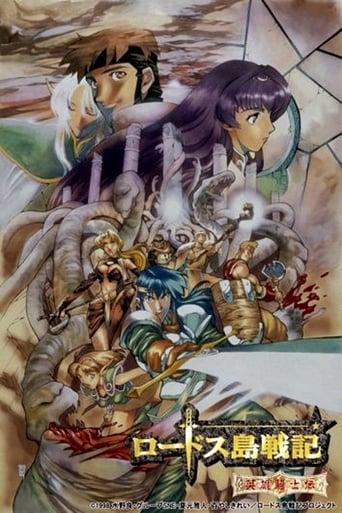 Poster of Lodoss Tou Senki: Eiyuu Kishi Den (Record of Lodoss War: Chronicles of the Heroic Knight)