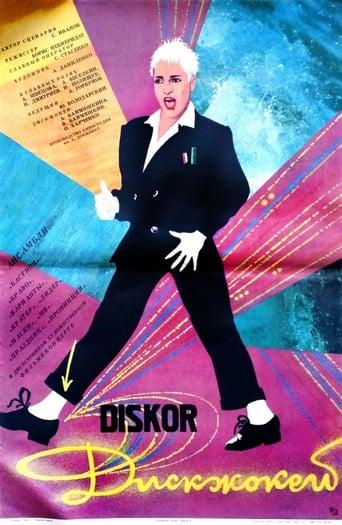 Poster of Диск-жокей
