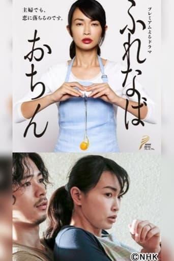 Poster of Furenaba Ochin