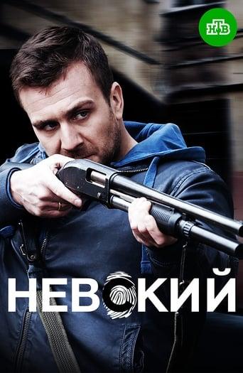 Poster of Невский