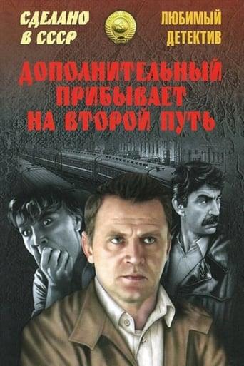 Poster of Дополнительный прибывает на второй путь