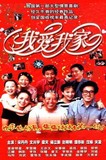 Poster of I Love My Family