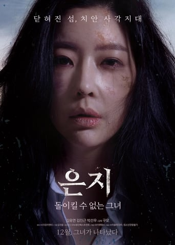 Poster of Eun Ji