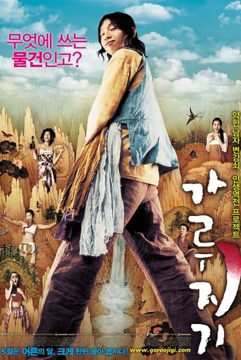 Poster of 가루지기
