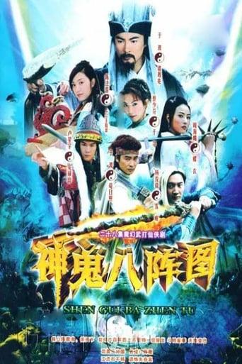 Poster of 神鬼八阵图