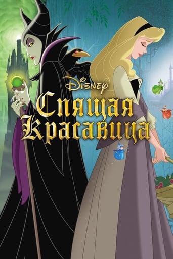 Poster of Спящая красавица