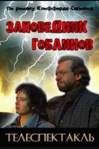 Poster of Заповедник гоблинов