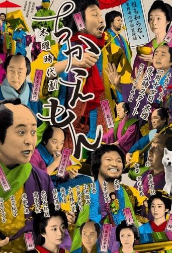 Poster of Chikaemon