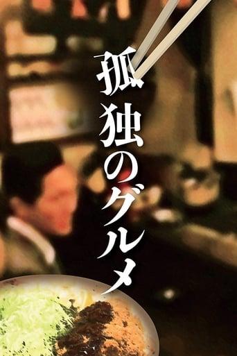 Poster of Kodoku no Gurume