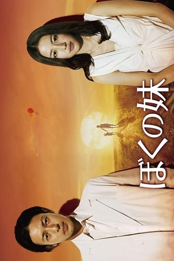 Poster of ぼくの妹