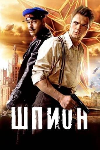 Poster of Шпион