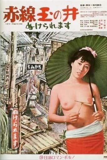 Poster of Akasen tamanoi: Nukeraremasu